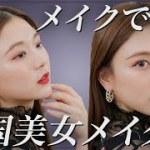 【韓国メイク】韓国のセクシーな女性(カンナムオンニ)メイクに挑戦してみたよ♡