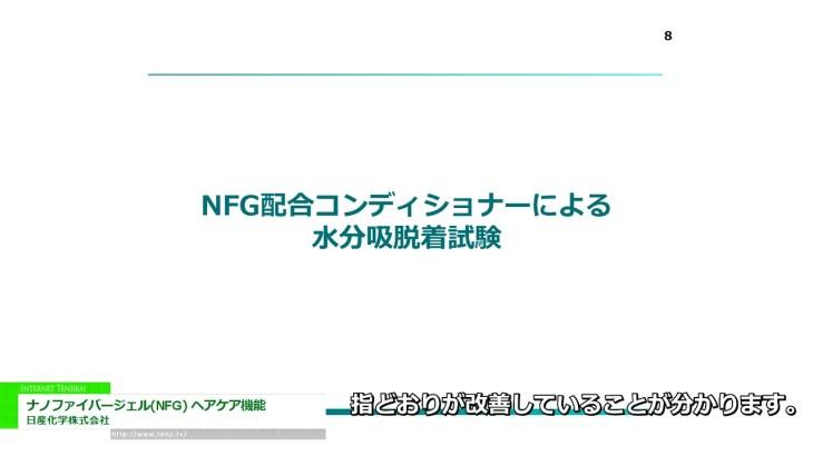 [化粧品開発展 東京 2020] ウォーターコート「ナノファイバージェル(R)」ヘアケア機能 – 日産化学株式会社