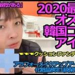 「2020最新オススメ韓国コスメ」クッションファンデの後継者をアラフォーメイクアップアーティスト&化粧品検定1級保持者が解説!神戸三宮にある美容室「STELLA sannomiya」からお届けします♪