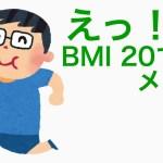 えっ!BMI 20でもメタボ 健康に過ごすにはダイエットも必要よ