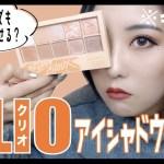 【CLIO】韓国で大人気😍クリオのアイシャドウパレットで私がメイクしてみたら…【韓国コスメ】