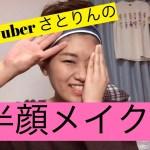 香取さとりの半顔メイク⁉︎【ワンマンライブ『東洋的成人式』特別映像】