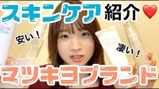 【安いのに優秀⭐️】スキンケア紹介!!