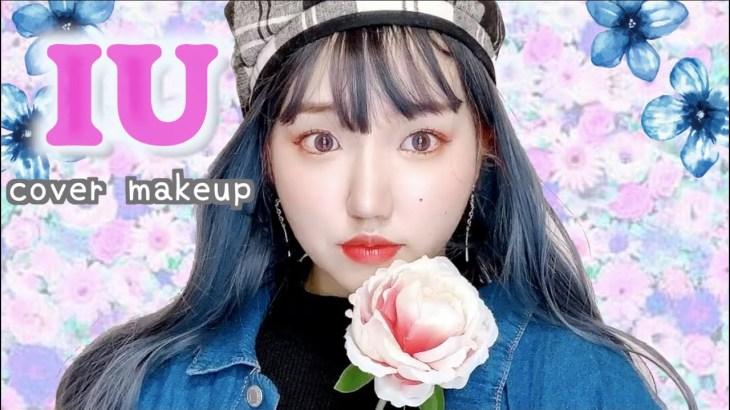 【韓国メイク】IU様のBluemingメイク真似してみた💐【一重・奥二重さん向メイク】IU Cover Makeup|아이유 커버 메이크업|IU Love Poem MAKEUP