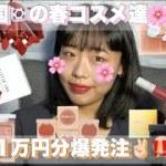 【一万円企画】Qoo10で春の韓国コスメ1万円分買ってみた✌🏻🌸 欲しくなること間違いなし