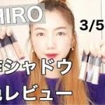 【SHIRO春新作コスメ】スキンケアメイクを先行公開!