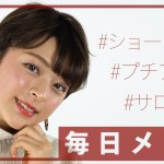 【ショートヘア】サロンモデルkaoの毎日メイク【MimiTV】