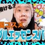 【韓国コスメ】とにかく乾燥肌の人にはオススメ
