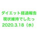 【ダイエット経過報告】現状維持でしたっ 2020 3 18(水)