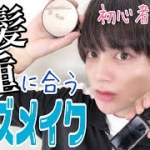 黒髪×一重に合うナチュラルメンズメイク【韓国コスメ】