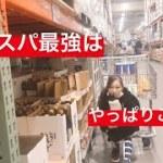 コスパ日本1【美容コスメ】のコストコに行ってきました