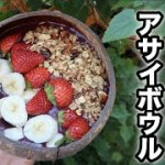 【アサイーボウル】美肌・健康にぴったりな朝ごはん!!|ダイエット・アンチエイジングにも効果的!!|お家でハワイ気分