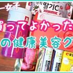 【購入品Vlog】買ってよかった!?韓国の健康美容グッズ