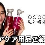 """ヘアケア用品ご紹介!女は""""潤い""""が大事!?"""