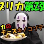 【パプリカ第2弾!】黄色パプリカが健康的✚満腹度◎のメニューに大変身!!『パプリカのチーズキノコソテー封じ!!』