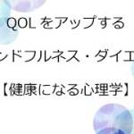 QOLをアップするマインドフルネス・ダイエット【健康になる心理学】