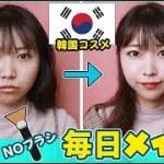 毎日メイク💄韓国コスメで最近やっている時間短縮メイク♥
