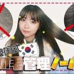 ヘアケア 紹介💕韓国ヘアケア🇰🇷静電気防止&サラサラ髪の毛管理方法