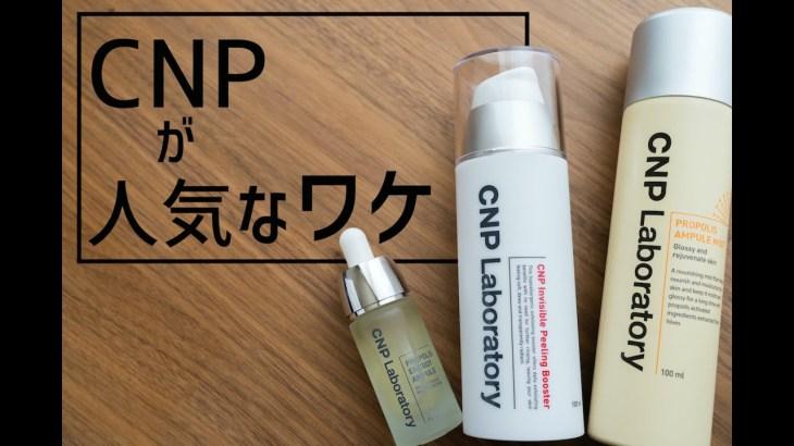 【韓国コスメ】CNPが人気なワケ