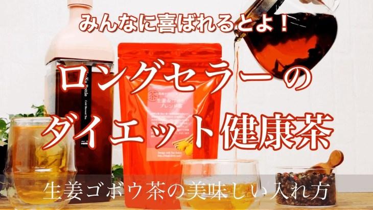 【ロングセラー】カフェインレス!ダイエット健康茶/生姜ゴボウ茶の美味しい入れ方
