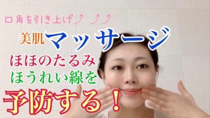 【美肌マッサージ】ビューティサロン 増井真実子