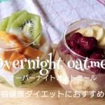 vlog暮らしとうさぎ#20|簡単朝食オーバーナイトオートミール|美容健康ダイエットにオススメ|うさぎのベル鳴らし③毛繕い中でも飛んで来る|Overnight oatmeal|Cute rabbit
