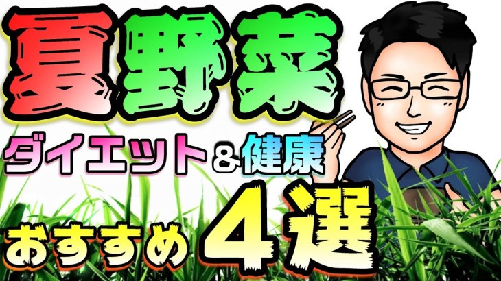 2分でわかるダイエット&健康「夏野菜」おすすめ4選!