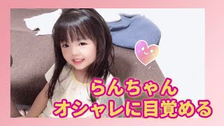 【ゆるっと動画】3歳児のヘアケア⁈