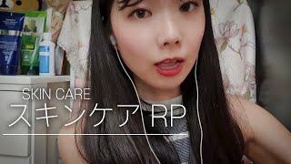ASMR 夏スキンケアショップ・ロールプレイ| Skin Care RP