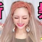 【ニューヘアー】ブリーチ毛もサラサラに♪上半期No. 1ヘアケア商品!