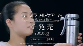サイエンス・ミラブルケアTVCM(まったく新しいスキンケア – 化粧水)新発売