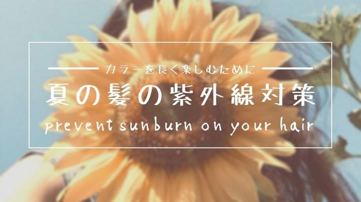【ヘアケア】夏の髪の紫外線対策