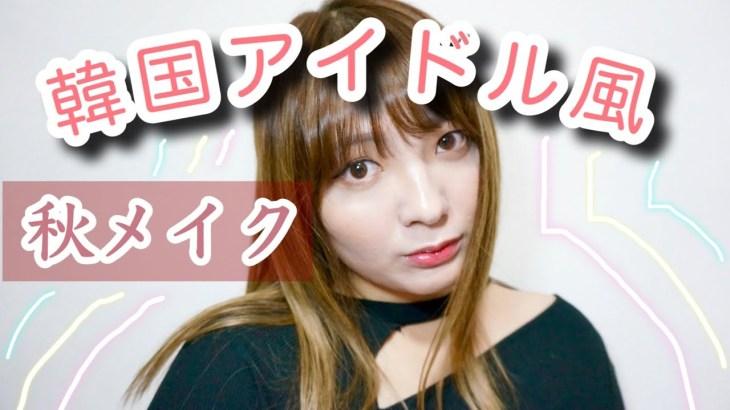 韓国コスメで韓国アイドル風秋メイク/K-POP IDOL Makeup