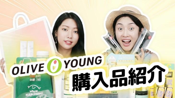 【購入品紹介】OLIVE YOUNGで韓国コスメ大量買い!