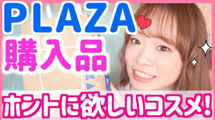 【PLAZA購入品】買ってよかった!!使えるガチリアルな欲しかったコスメ・スキンケア
