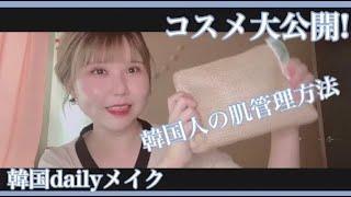 [韓国コスメ]全て公開します!韓国美容大学生が使ってるコスメ/スキンケア方法/韓国メイク/#korea_make_up#韓国化粧品