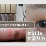 【韓国コスメ】stilaの大人気アイシャドウをレビュー、塗り方まで!