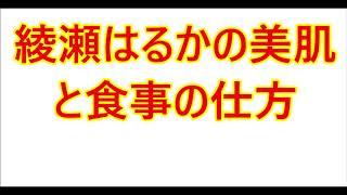 綾瀬はるかの美肌~ 食べ物(食事の仕方)で保つ方法