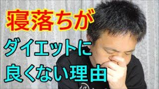 寝落ちは危ない?【健康とダイエット】睡眠不足や太る原因にも!
