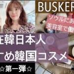 BUSKERHAIR/在韓日本人おすすめ韓国コスメ/韓国美容師おすすめコスメ/第一弾