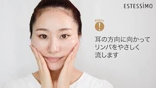 【エステシモ】輝くプラチナ美肌に導くセルフマッサージ