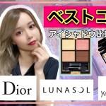 【購入品紹介】@コスメ東京で美容部員さんオススメの商品!!紹介します!!垢抜ける?!