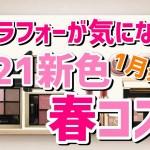 【2021年新色・春コスメ】美容好き40代はこれが気になる!購入必須な新色・春コスメ~【View40 Vol,49】