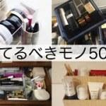 【保存版】ミニマリスト目指すなら化粧品、美容系で捨てるべき50選