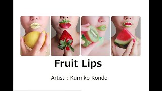 【Fruit Lips フルーツリップ】変身メイク 唇アート Lips Makeup transformation  By Kumiko Kondo 近藤久美子 | Upgrade Key