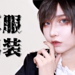 【初!男装動画】軍服風な男装メイク【コスプレメイク】