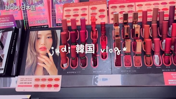 【韓国vlog】韓国人がおすすめOLIVE YOUNGコスメ💄 2020年11月 韓国の日常