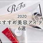 【2020年】買ってよかったおすすめ美容アイテム!コスメ/スキンケア/美容家電/香水