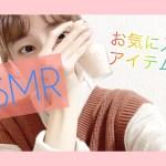 【ASMR】お気に入り美容グッズ?紹介/囁き声/タッピング
