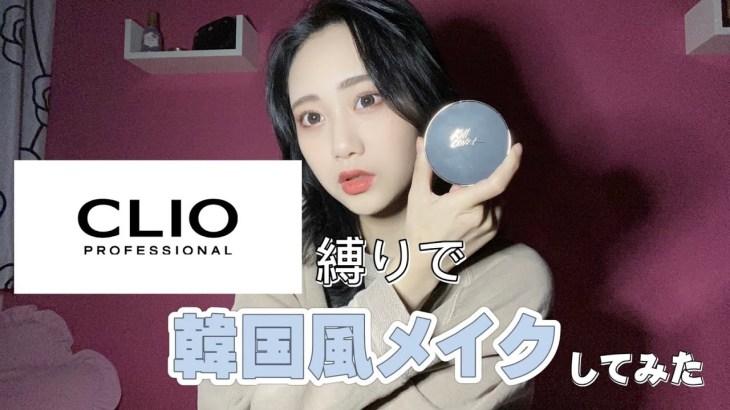 【韓国コスメ】CLIO(クリオ)韓国風メイクしてみた♥